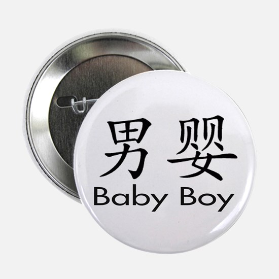 Chinese Symbol Baby Boy Button