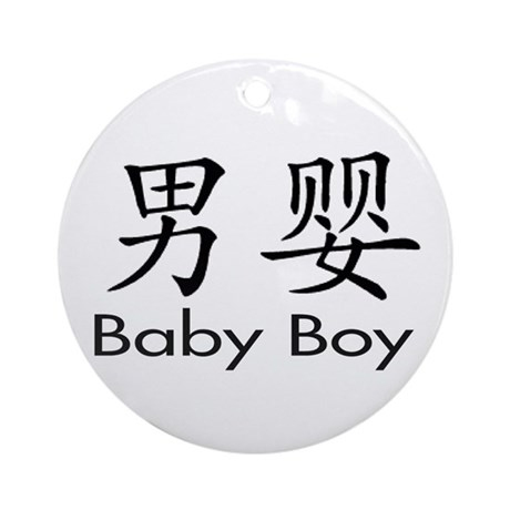 Chinese Symbol Baby Boy Ornament Round By Sugarbelleshop