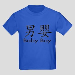 Chinese Symbol Baby Boy Kids Dark T-Shirt