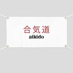 Aikido Banner