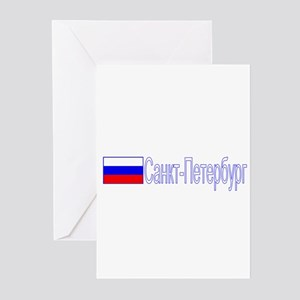 St. Petersuburg, Russia Greeting Cards (Package of