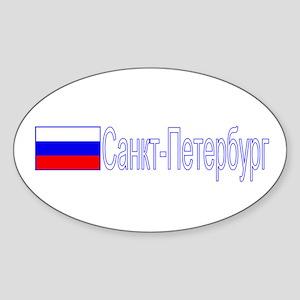 St. Petersuburg, Russia Oval Sticker