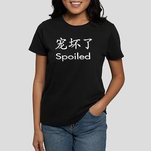 Chinese Character Spoiled Women's Dark T-Shirt