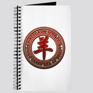 Chinese New Year 2015 Journal