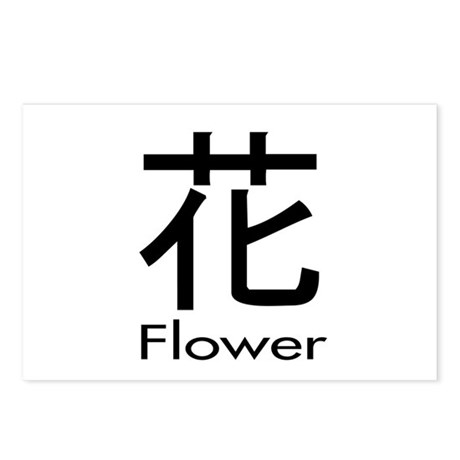 Chinese Character Flower Postcards Package Of 8 By Sugarbelleshop