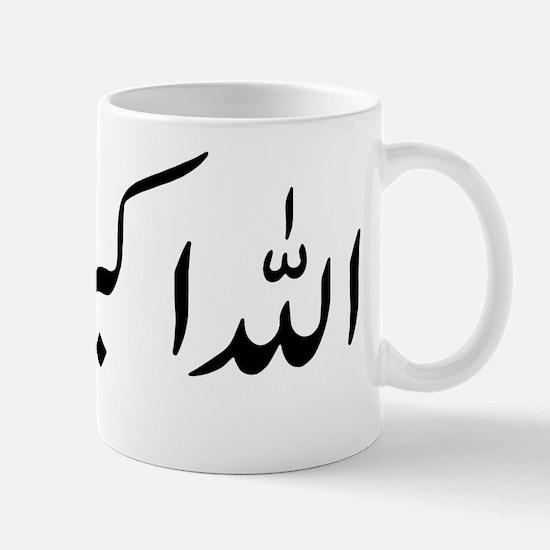 Allahu Akbar God is the Greatest Mug