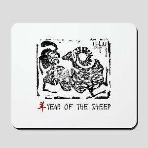 Year of The Sheep Symbol Mousepad
