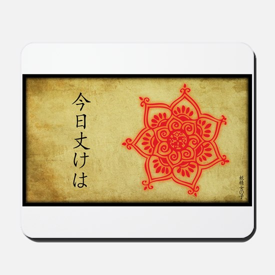 Just For Today in Japanese Mousepad