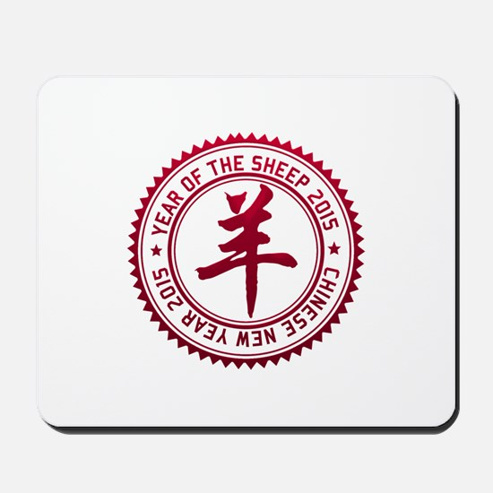 2015 chinese new year of the sheep mousepad - Chinese New Year 1979
