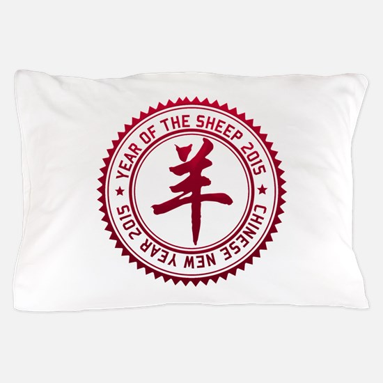 2015 Chinese New Year of The Sheep Pillow Case
