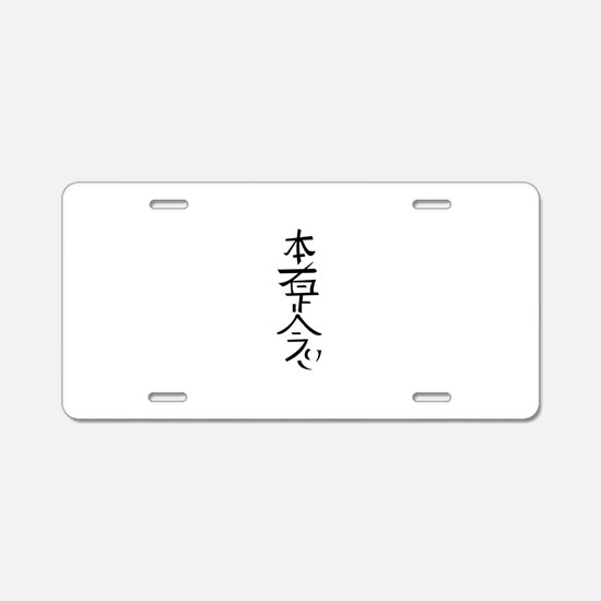 Hon Sha Ze Sho Nen Aluminum License Plate