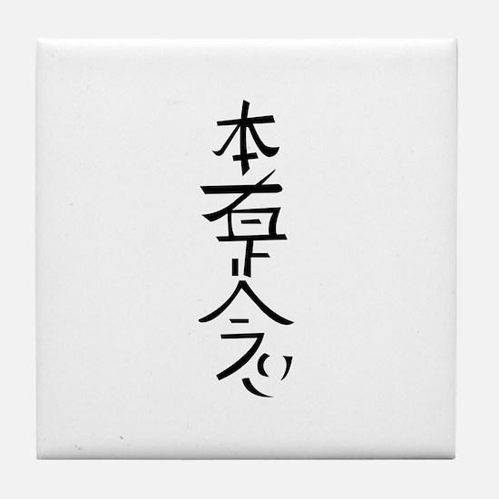 Hon Sha Ze Sho Nen Tile Coaster