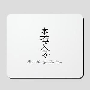Hon Sha Ze Sho Nen Mousepad