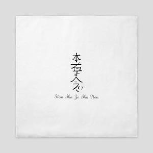 Hon Sha Ze Sho Nen Queen Duvet