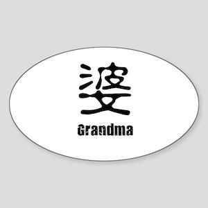 Grandmother's Oval Sticker