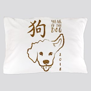 YEAR OF THE DOG 2018 GLITTER Pillow Case