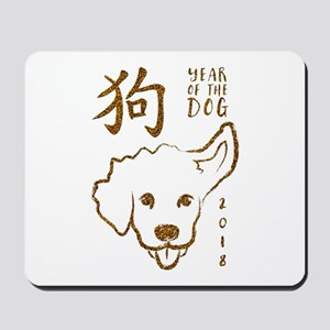 YEAR OF THE DOG 2018 GLITTER Mousepad