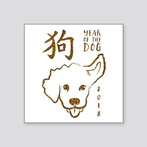 YEAR OF THE DOG 2018 GLITTER Sticker