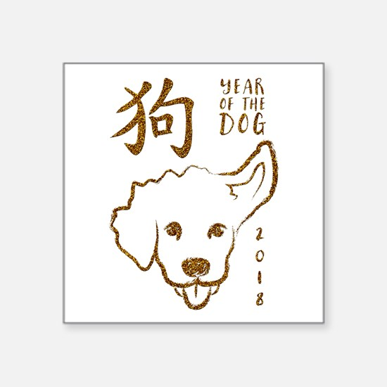 YEAR OF THE DOG 2018 GLITTER Sticker