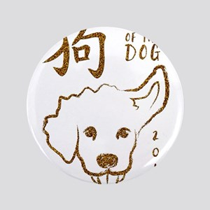 "YEAR OF THE DOG 2018 GLITTER 3.5"" Button"