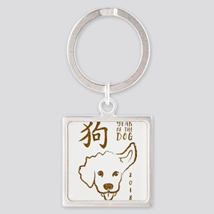 YEAR OF THE DOG 2018 GLITTER Keychains