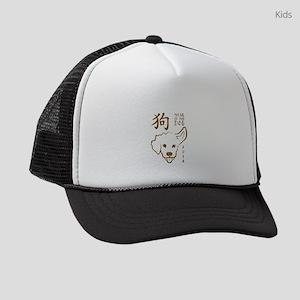 YEAR OF THE DOG 2018 GLITTER Kids Trucker hat