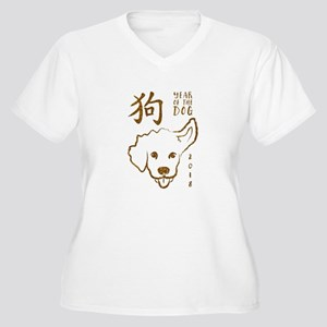 YEAR OF THE DOG 2018 GLITTER Plus Size T-Shirt