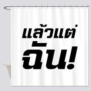 Up to ME! - Thai Language Shower Curtain