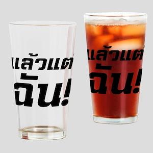 Up to ME! - Thai Language Drinking Glass