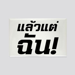 Up to ME! - Thai Language Magnets