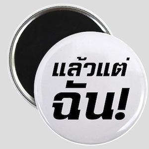 Up to ME! - Thai Language Magnets