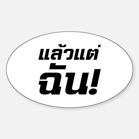 Up to ME! - Thai Language Decal