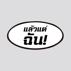 Up to ME! - Thai Language Patches