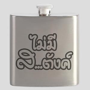 I have NO money ~ Mai Mee Satang ~ Thai Language F