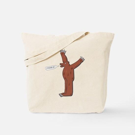 Preved! Tote Bag