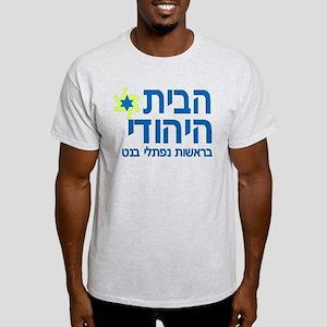 Jewish Home - Habayit Hayehudi Light T-Shirt