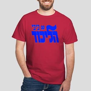 Likud w/Bibi! Dark T-Shirt