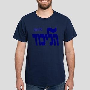 Likud 2015! Dark T-Shirt