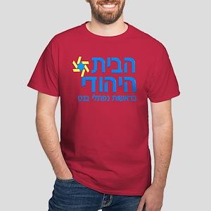 Jewish Home - Habayit Hayehudi Dark T-Shirt
