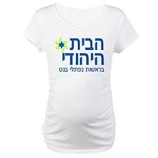 Jewish Home - Habayit Hayehudi Maternity T-Shirt