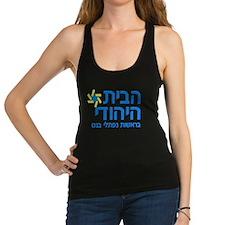 Jewish Home - Habayit Hayehudi Racerback Tank Top