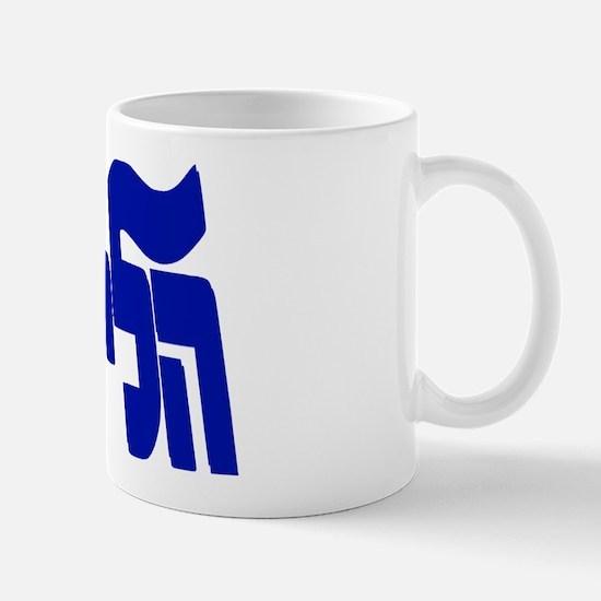 Likud w/Bibi! Mug