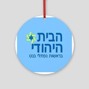 Jewish Home - Habayit Hayehudi Ornament (round)