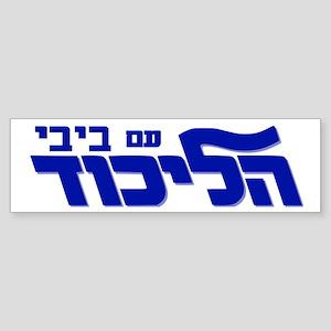 Likud w/Bibi! Sticker (Bumper)