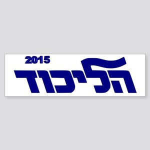 Likud 2015! Sticker (Bumper)