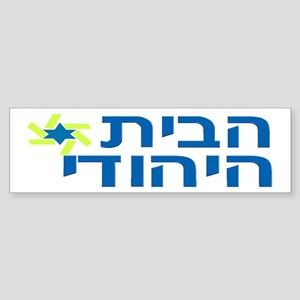 Jewish Home - Habayit Hayehudi Sticker (Bumper)