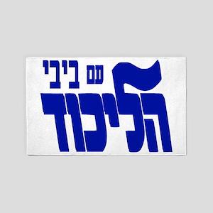 Likud W/bibi! 3'x5' Area Rug