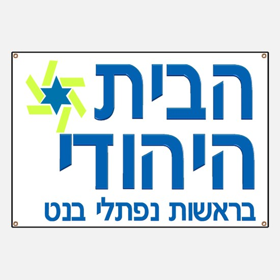Jewish Home - Habayit Hayehudi Banner