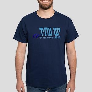 2015 Yesh Atid Dark T-Shirt