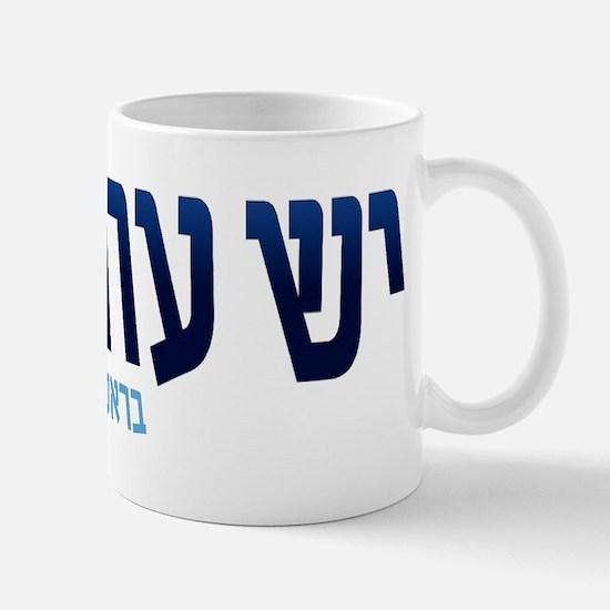 Yesh Atid Mug